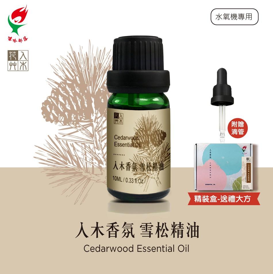 〈花艸入木〉入木香氛擴香精油─雪松(EO-CW10)水氧機專用10ml