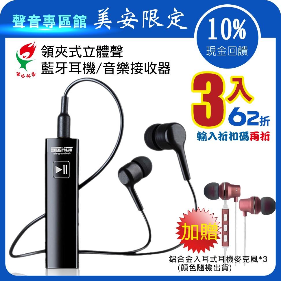 《美安限定》領夾式立體聲藍牙耳機音樂接收器3入_搭贈620耳機3入(SBS-082)