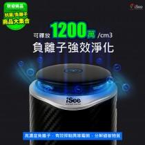 〈iSee〉淨速吸U-Clean USB空氣清淨機_隨身型車用/居家(IS-APH1)