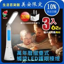 《美安限定》iSee萬年曆摺疊觸控LED護眼檯燈3入_搭贈UC15充電器3入(IS-LED S1)