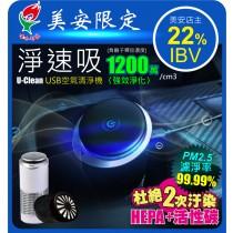 《美安限定》淨速吸U-Clean USB空氣清淨機_隨身型車用/居家(IS-APH1)白