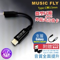 〈SEEHOT〉Music Fly Type─C DAC 微型耳擴(台灣製造)