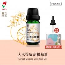 〈花艸入木〉入木香氛擴香精油─甜橙(EO-SO10)_水氧機專用10ml