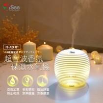 〈iSee〉超音波香氛保濕水氧機 (IS-AD R1)