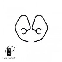 〈配件 〉SBH-2508配件【耳掛2入1組】