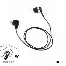 〈配件 〉單耳藍牙配件【Micro USB單線耳機】